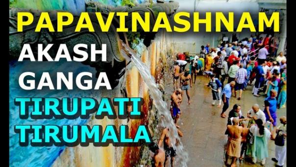 Aakasa Ganga Papavinasham temple,Tirupati Darshan Cabs .cabsrental.in